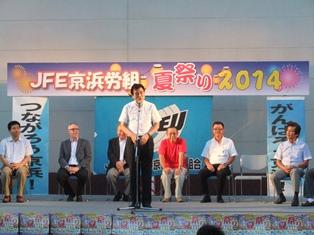 JFE京浜労組まつり2014